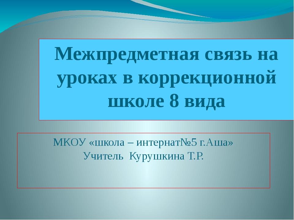 Межпредметная связь на уроках в коррекционной школе 8 вида МКОУ «школа – инте...
