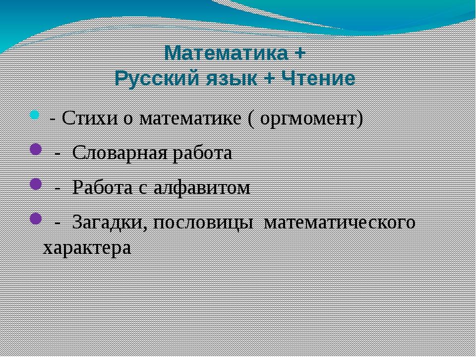 Математика + Русский язык + Чтение - Стихи о математике ( оргмомент) - Словар...