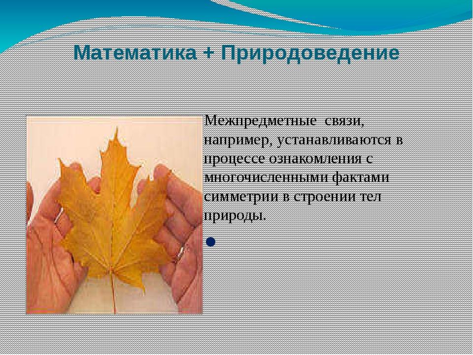 Математика + Природоведение Межпредметные связи, например, устанавливаются в...