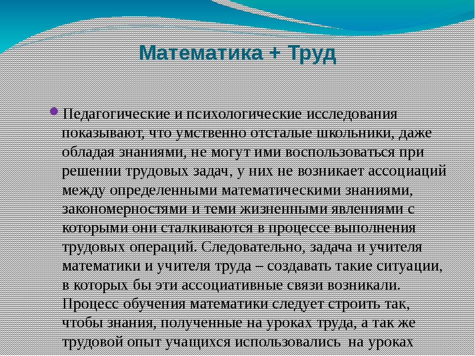 Математика + Труд Педагогические и психологические исследования показывают, ч...