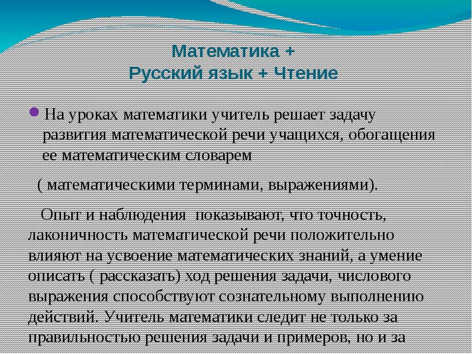 Математика + Русский язык + Чтение На уроках математики учитель решает задачу...