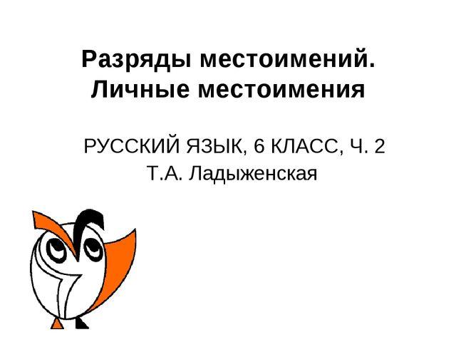Разряды местоимений. Личные местоимения РУССКИЙ ЯЗЫК, 6 КЛАСС, Ч. 2 Т.А. Лады...