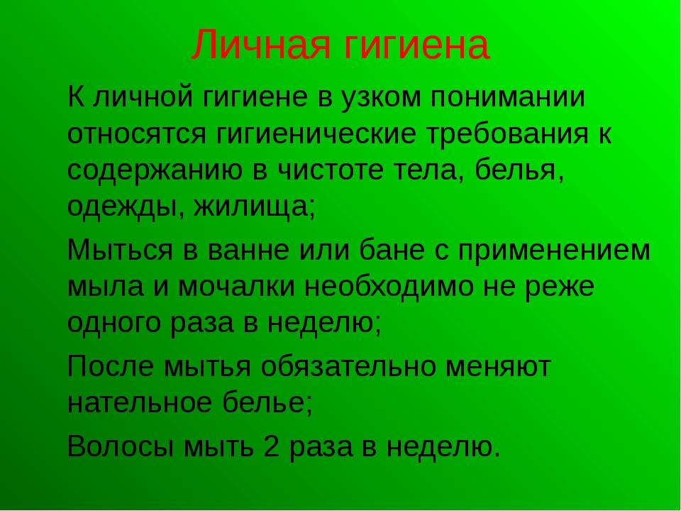 Личная гигиена К личной гигиене в узком понимании относятся гигиенические тр...
