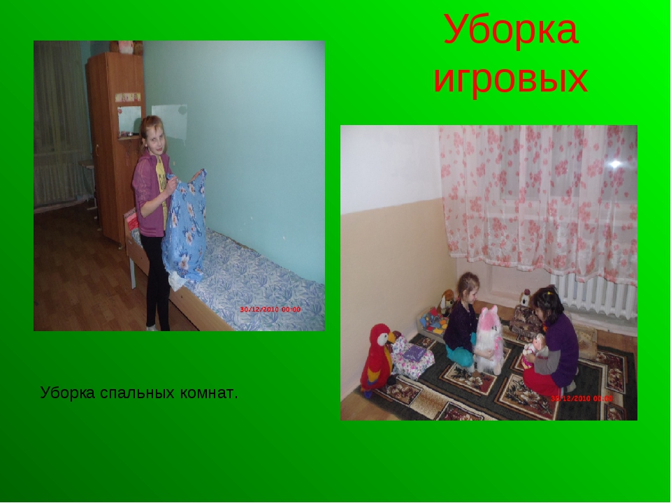 Уборка игровых Уборка спальных комнат.