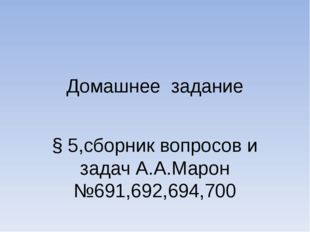 Домашнее задание § 5,сборник вопросов и задач А.А.Марон №691,692,694,700