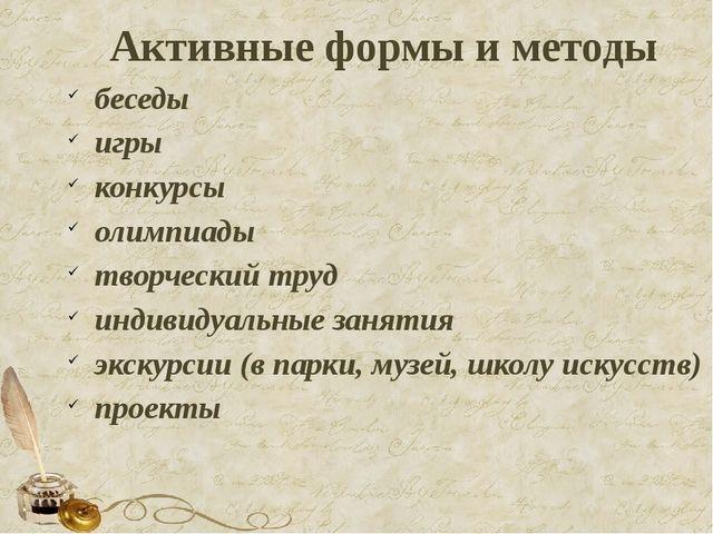 Активные формы и методы беседы игры конкурсы олимпиады творческий труд индиви...