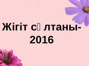 Жігіт сұлтаны-2016