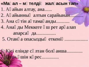 «Мақал – мәтелдің жалғасын тап» 1. Ағайын алтау, ана...... 2. Ағайынның алты
