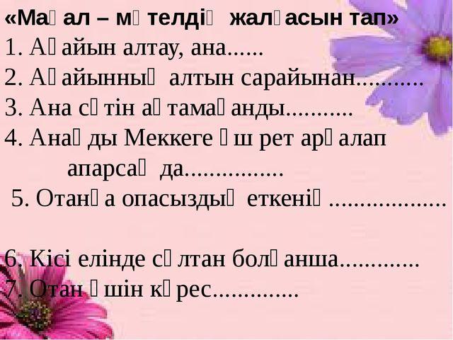 «Мақал – мәтелдің жалғасын тап» 1. Ағайын алтау, ана...... 2. Ағайынның алты...