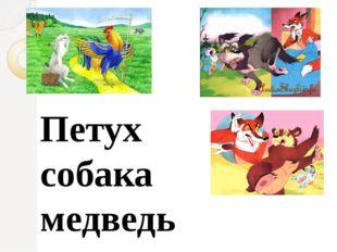 Петух собака медведь