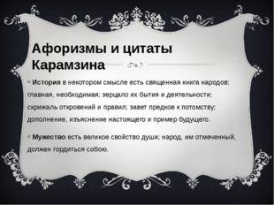 Афоризмы и цитаты Карамзина История в некотором смысле есть священная книга н