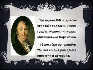 Президент РФ подписал указ об объявлении 2016— годом писателя Николая Михай