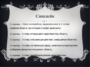 Синквейн 1 строчка – тема синквейна, выраженная в 1 слове (название объекта,