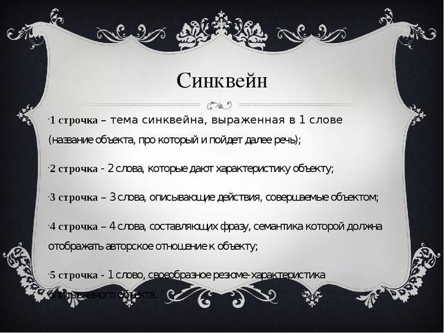 Синквейн 1 строчка – тема синквейна, выраженная в 1 слове (название объекта,...
