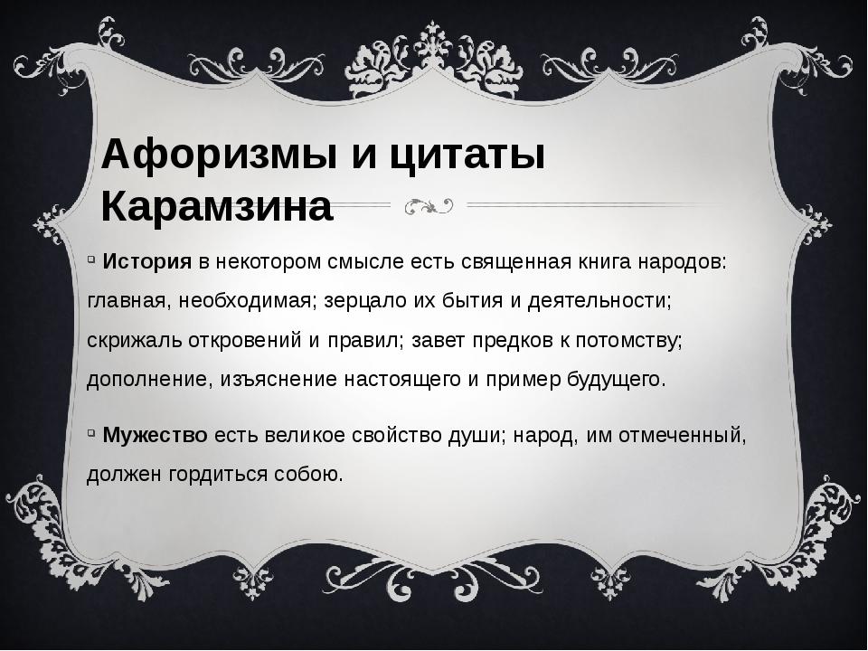 Афоризмы и цитаты Карамзина История в некотором смысле есть священная книга н...