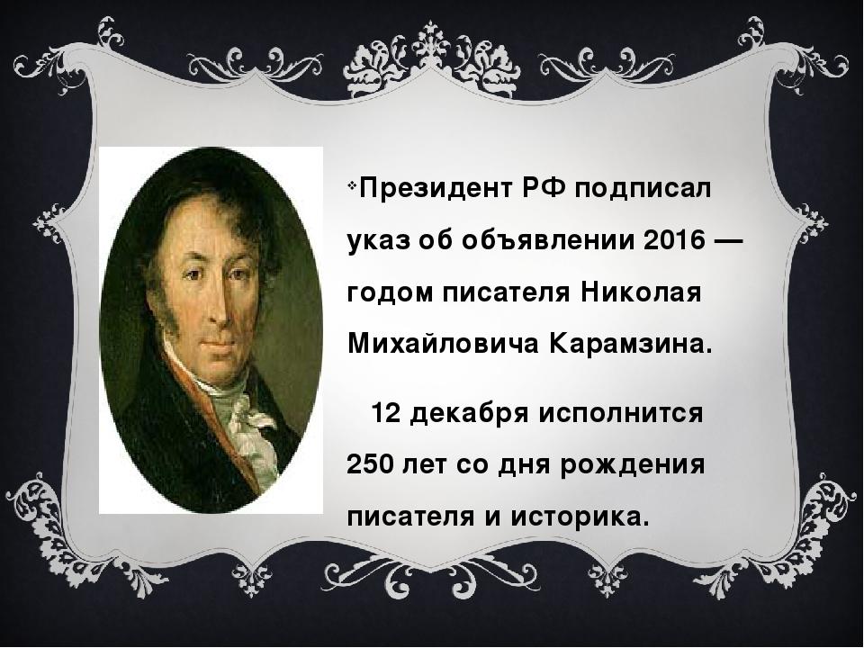 Президент РФ подписал указ об объявлении 2016— годом писателя Николая Михай...