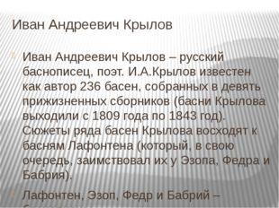 Иван Андреевич Крылов Иван Андреевич Крылов – русский баснописец, поэт. И.А.К