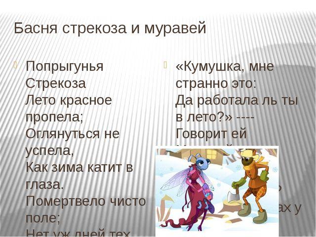 Басня стрекоза и муравей Попрыгунья Стрекоза Лето красное пропела; Оглянуться...