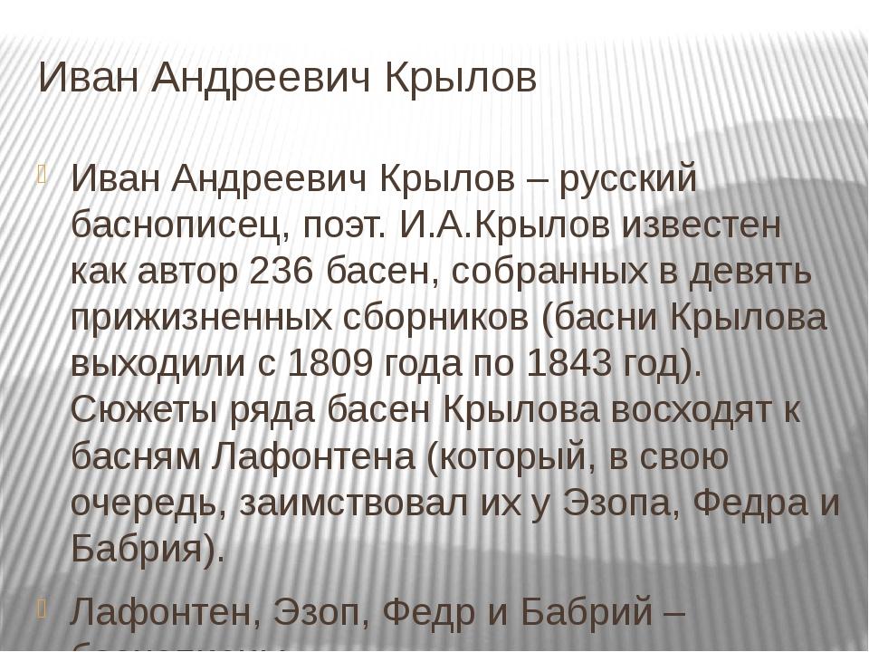 Иван Андреевич Крылов Иван Андреевич Крылов – русский баснописец, поэт. И.А.К...