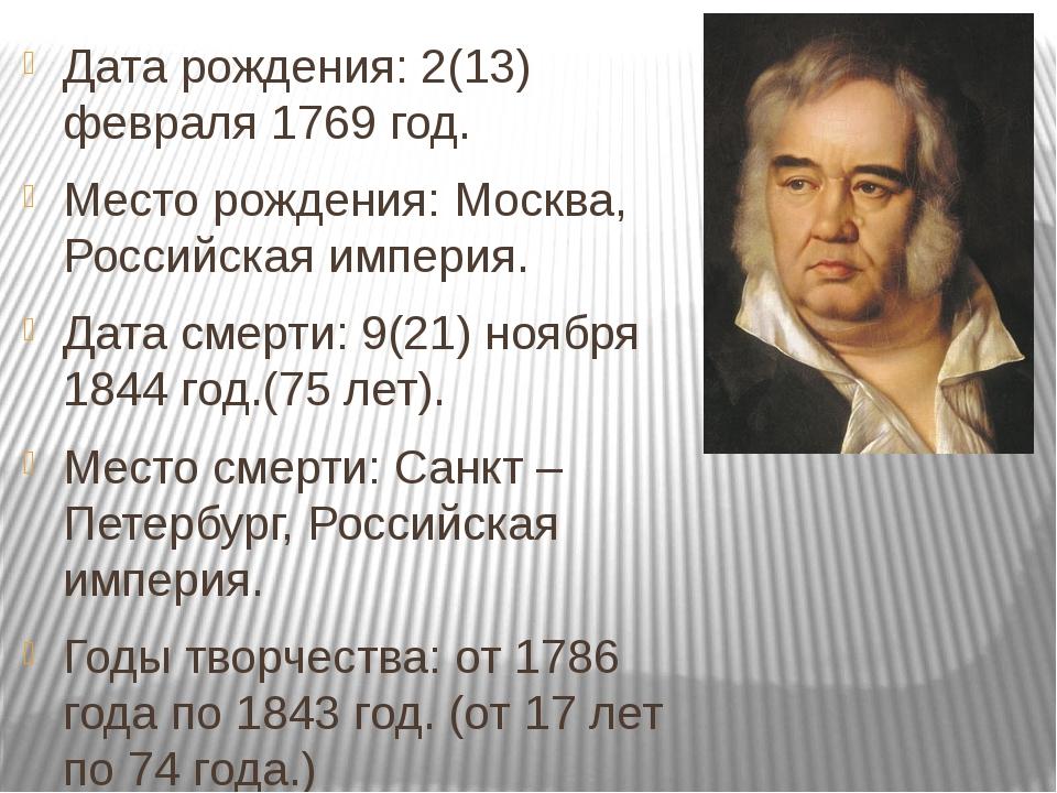 Дата рождения: 2(13) февраля 1769 год. Место рождения: Москва, Российская имп...