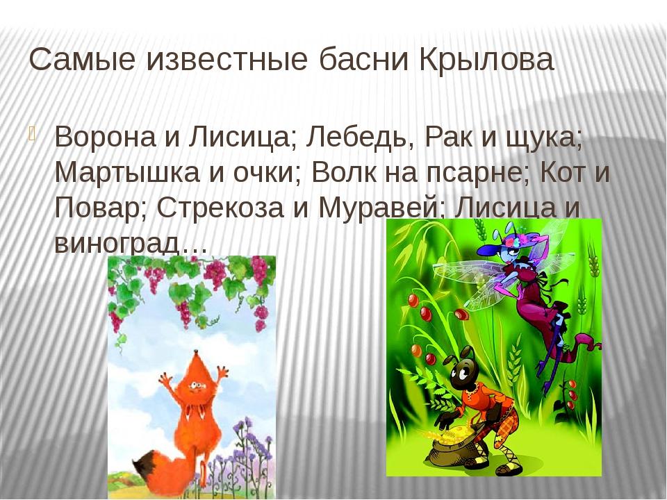Самые известные басни Крылова Ворона и Лисица; Лебедь, Рак и щука; Мартышка и...