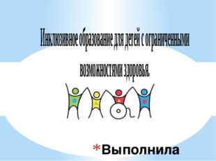 Выполнила Иванкова Ольга Николаевна учитель математики МБОУ «СШ им. Д.И.Корот