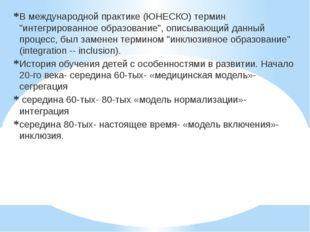 """В международной практике (ЮНЕСКО) термин """"интегрированное образование"""", описы"""