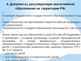 4.Документы, регулирующиеинклюзивное образование на территории РФ. 1.Концеп