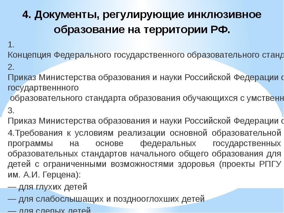 4.Документы, регулирующиеинклюзивное образование на территории РФ. 1.Концеп...
