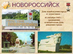 День освобождения города от захватчиков – 16 сентября 1943 г. – традиционно о