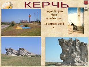 Город Керчь был освобожден 11 апреля 1944 г.