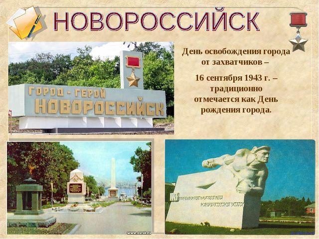 День освобождения города от захватчиков – 16 сентября 1943 г. – традиционно о...
