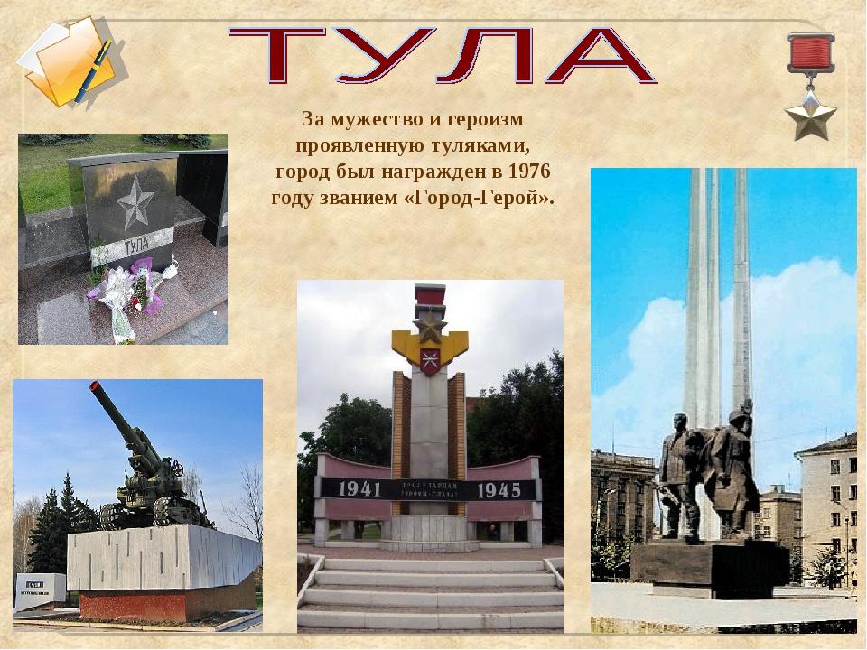 За мужество и героизм проявленную туляками, город был награжден в 1976 году з...