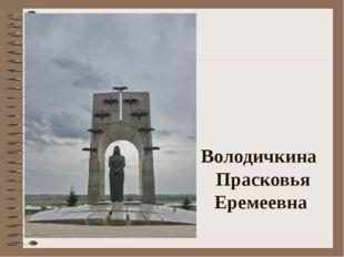 Володичкина Прасковья Еремеевна