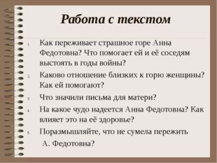 Работа с текстом Как переживает страшное горе Анна Федотовна? Что помогает ей