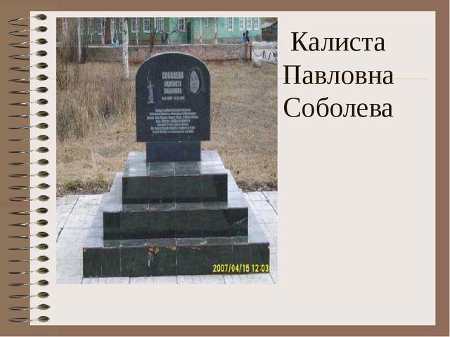 Калиста Павловна Соболева