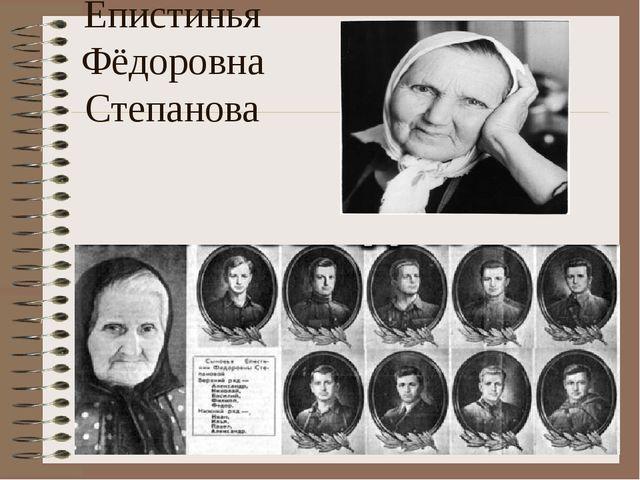 Епистинья Фёдоровна Степанова