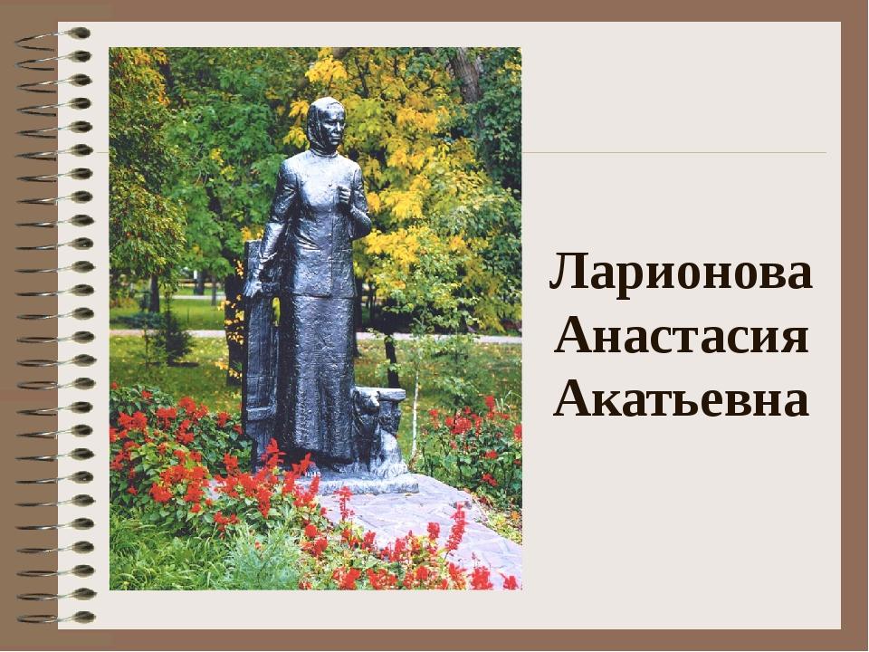 Ларионова Анастасия Акатьевна