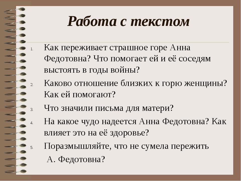 Работа с текстом Как переживает страшное горе Анна Федотовна? Что помогает ей...