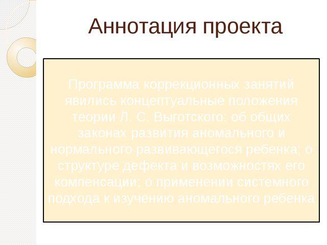 Аннотация проекта Программа коррекционных занятий явились концептуальные поло...