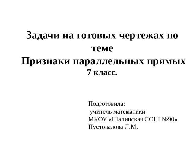 Задачи на готовых чертежах по теме Признаки параллельных прямых 7 класс. Подг...