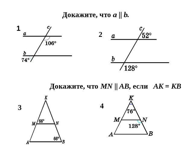 Докажите, что a || b. 1 2 3 Докажите, что MN || AB, если 4 AK = KB