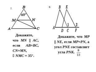 Докажите, что MN || AС, если AB=BC, CN=MN, NMC = 35°. Докажите, что MP || NE