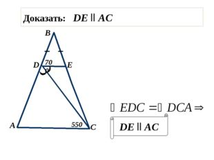 Доказать: DE ll AC DE ll AC В А С E D 550 700