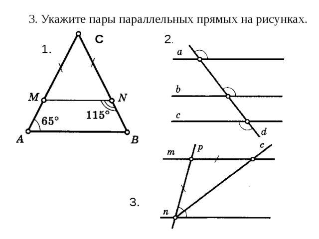 3. Укажите пары параллельных прямых на рисунках. А. 1. С 2. 3.