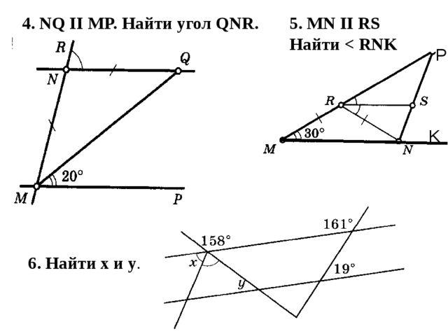 4. NQ II MP. Найти угол QNR. 6. Найти х и у. Р 5. МN II RS Найти < RNK K