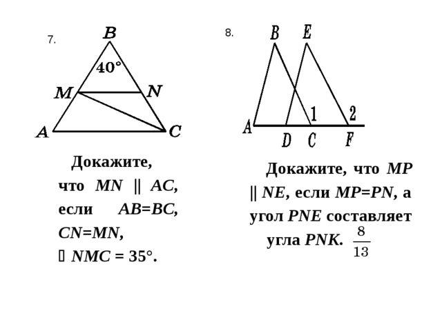 Докажите, что MN || AС, если AB=BC, CN=MN, NMC = 35°. Докажите, что MP || NE...