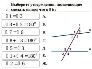 2 1 4 с 7 3 8 6 5 а b Выберите утверждения, позволяющие сделать вывод что a l