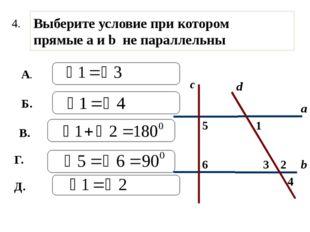2 1 4 с 3 6 5 а b Выберите условие при котором прямые а и b не параллельны d