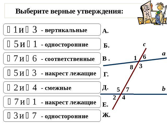 2 1 4 с 7 3 8 6 5 а b Выберите верные утверждения: А. Б. В . Г. Д. Ж. Е. - ве...